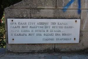 kastro_karampampa_ 01