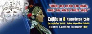 igexoros_01